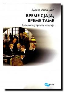 Srpske diplomate u vrtlogu istorije